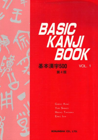"""BASIC KANJI BOOK, VOL. 1. Each lesson covers about 10 characters and begins with a section called """"About the kanji"""" which gives interesting background on the kanji you are about to learn. Next comes writing and reading lessons for each kanji. Lastly, there is a longer reading section followed by a game or some quiz. Ref. number(s): JAP-025 (book)."""