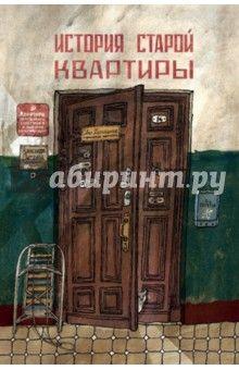 Старый дом в тихом московском переулке, шесть пролетов наверх и дверь налево - и мы у Муромцевых. Мы вошли в старую московскую квартиру октябрьским вечером 1902 года и остались тут на целых сто лет. Познакомились с несколькими поколениями...