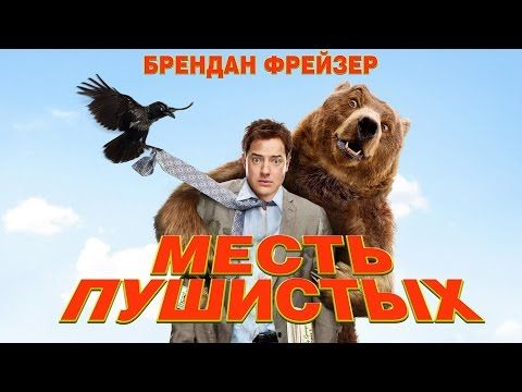 Месть пушистых / Furry Vengeance (2006) смотрите в HD - YouTube