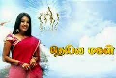 techsatish - You Love It ! Watch tamil Tv Serials, Tv shows Online: deivamagal