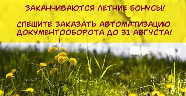 Дарим 25 000 рублей всем заказавшим автоматизацию документооборота!