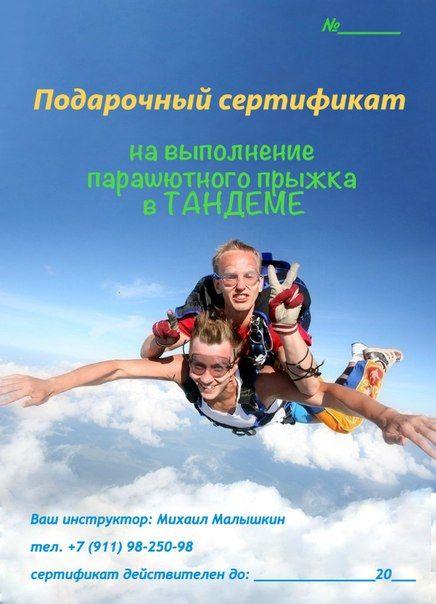 Подарочный сертификат   ВКонтакте