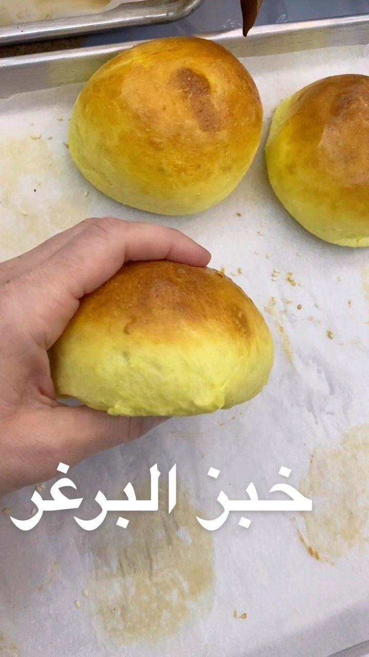 9 891 Likes 288 Comments Leyla Fathallah ليلى فتح الله Chefleylafathallah On Instagram خبز البرغر بالبطاطا المكونات ١ كوب بطاطا Food Recipes Bread