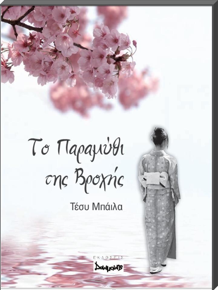 Η Χριστίνα θα αναζητήσει τις απαντήσεις της στο μακρινό μονοπάτι που θα την οδηγήσει μια μεγάλη φιλία, σ ένα οδοιπορικό ψυχής, στην Ιαπωνία, την εποχή των βροχών, τότε που ανθίζουν οι κερασιές και το παραμύθι της βροχής, ένα παραμύθι, γεμάτο γκέισες, χάρτινα φανάρια, ανθισμένες κερασιές, μυρωδιές και ήχους εξωτικούς, θα αρχινήσει... http://www.bigbook.gr/index.php?lang_id=1=singleBook_id=201676
