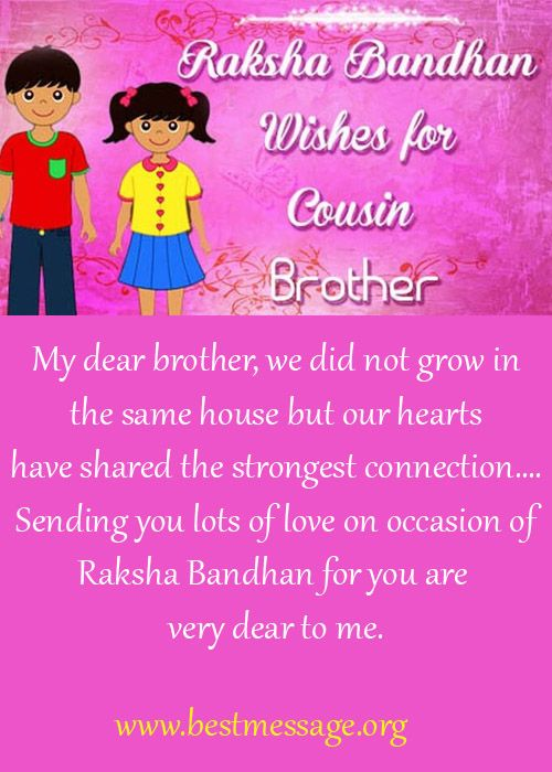 Use the sample Happy Raksha Bandhan 2017 text messages and best Rakhi wishes quotes to send warm greetings to your cousin brother on this Hindu festival. #rakshabandhanmessage #rakhiwishes #rakhibrothermessage