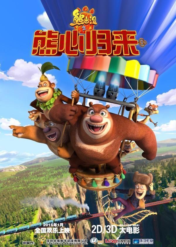 Boonie Bears The Big Top Secret 2016 Dual Audio 480p Big Top