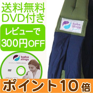 【楽天市場】ババスリング カーキ&ネイビー ババスリング日本正規品【ナチュラルリビング】:ナチュラルリビング