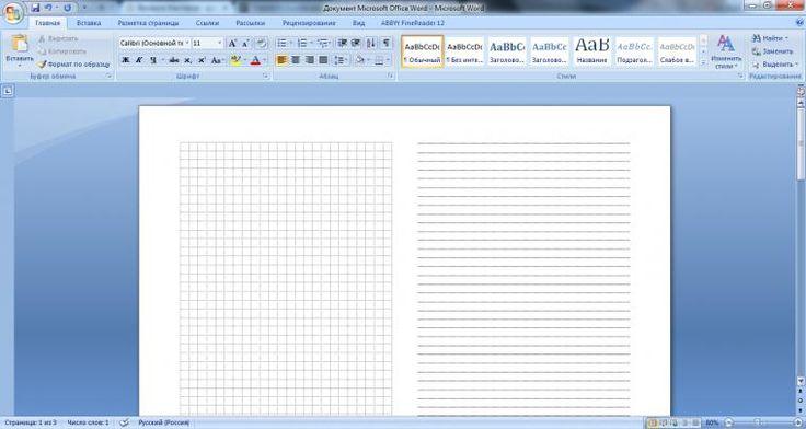 Как сделать красивые странички в блокнот с помощью программы Word - Ярмарка Мастеров - ручная работа, handmade