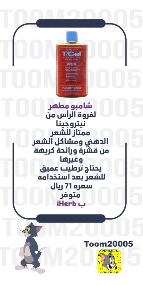 Snapchat App English Arabic Sport Travel Girl تسريحة مكياج شعر شامبو Snapchat Ads Iherb