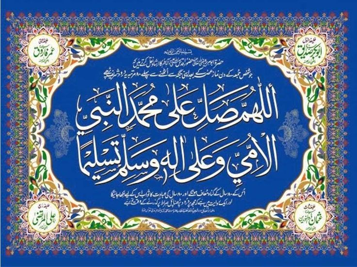 Durood Shareef  A most powerful Durood Shareef. I can't read Urdu but I've read a Hadith of Abu Hurairah (RA) that whoever recites this Durood Pak 80 times directly after Asr prayer on Fiday (before standing up from the Musallah), 80 years of sins will be forgiven by Allah (SWT), and the reward equivalent to the worshop of 80 years will be written for him. Allahu Akbar.  Subhan'Allah