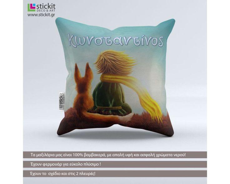Ο μικρός πρίγκιπας και η αλεπού, βαμβακερό διακοσμητικό μαξιλάρι με όνομα,9,90 €,https://www.stickit.gr/index.php?id_product=19584&controller=product