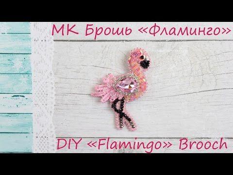 DIY Брошь Фламинго. Вышивка пайетками и бисером. Flamingo Brooch: Sequins and Beads Emroidery - YouTube