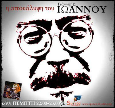 άρωμα Γυναίκας...: ΠΡΕΜΙΕΡΑ:Γιάννης Κ.Ιωάννου@ SpIrto Web Radio