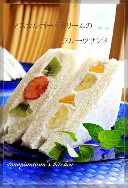 マスカルポーネクリームのフルーツサンド by どんぴんたん