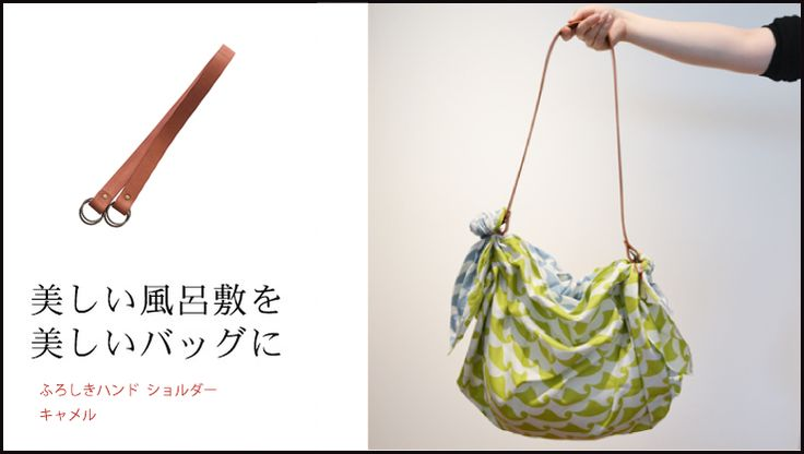 ふろしきハンド ショルダー キャメル - 風呂敷バッグ用リング・ハンドル: のレン【和雑貨】