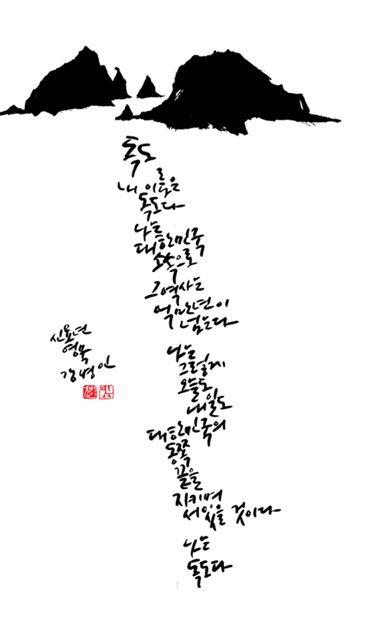 Dokdo is Korean Territory