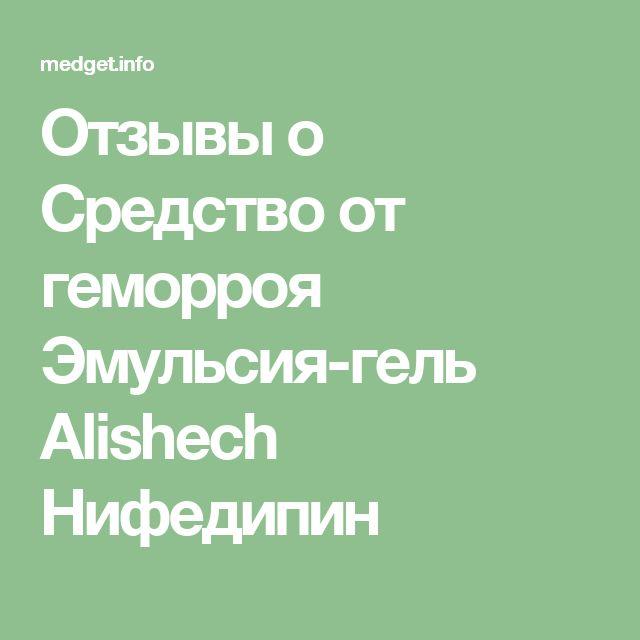 Отзывы о Средство от геморроя Эмульсия-гель Alishech Нифедипин
