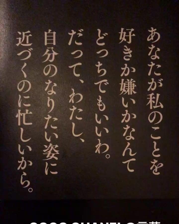 いいね!2,725件、コメント37件 ― 大日方久美子さん(@kumi511976)のInstagramアカウント: 「・ ・ 今日インスタストーリーにアップした COCO CHANELの言葉 ・ 確かにその通り! ・ #ココシャネル99の言葉 #100個目は自分の言葉を加えたい」