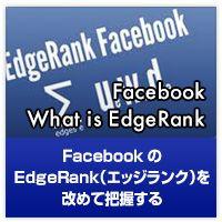 Facebookのニュースフィードにどの投稿が出るか?はEdgeRank(エッジランク)という指標が決めています。そしてそのランクの計算方法も公式に発表されています。EdgeRankをきちんと捉えて考えることはとても大切ですね。そこで改めてEdgeRankの基本を振り返っていきたいと思います。