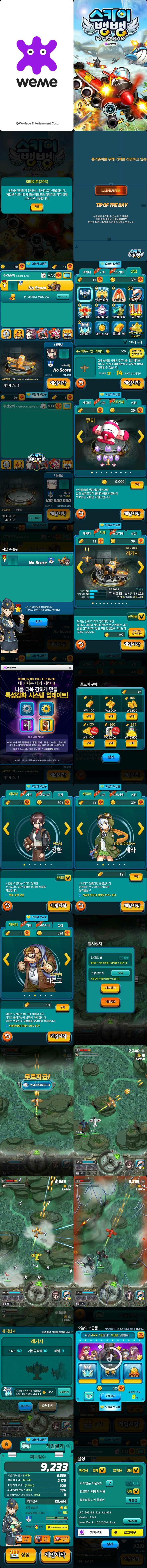 various screens