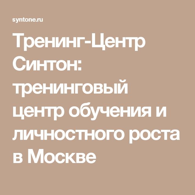 Тренинг-Центр Синтон: тренинговый центр обучения и личностного роста в Москве