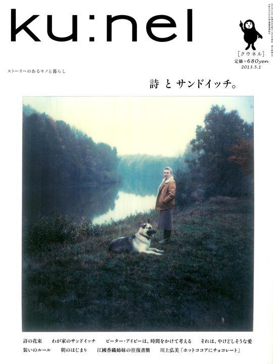 雑誌「ku:nel[クウネル]」 - 詩とサンドイッチ。 - vol.61 - 雑誌ネット