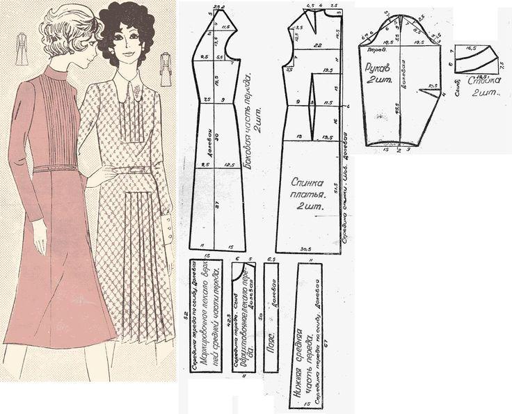 Платье из шерстяной ткани, неотрезное по линии талии,с поясом на пряжке. Перед лифа отделан мелкими: складами-защипами, юбка: слегка расширена книзу. Выкройку этой модели {размер 46, рост 4).