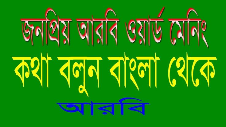 bengali to arabic language - spoken arabic to bangla – list of arabic wo...