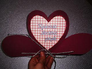 S o f i a' s K i n d e r g a r t e n: Κατασκευές-κάρτες στο Νηπιαγωγείο για την γιορτή της μητέρας.