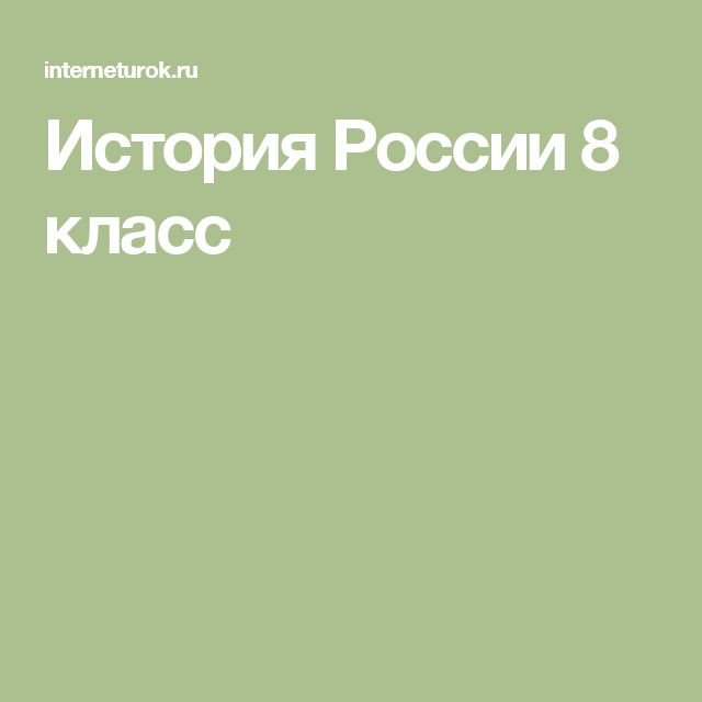 История России 8 класс