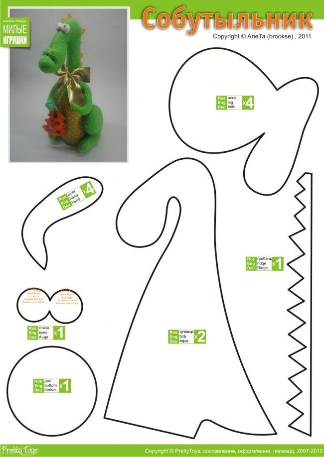 Собутыльник, Loch Ness Monster, Dragon Free Pattern ...