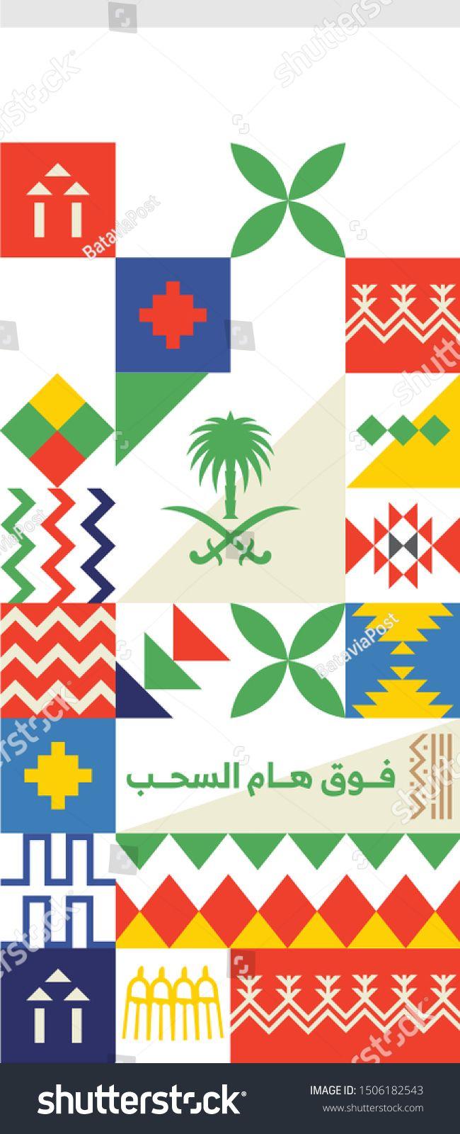 Riyadh Ksa September 23rd 2019 Saudi National Day Official Logo Saudi Arabian Traditional M Social Media Design Graphics National Day Social Media Design