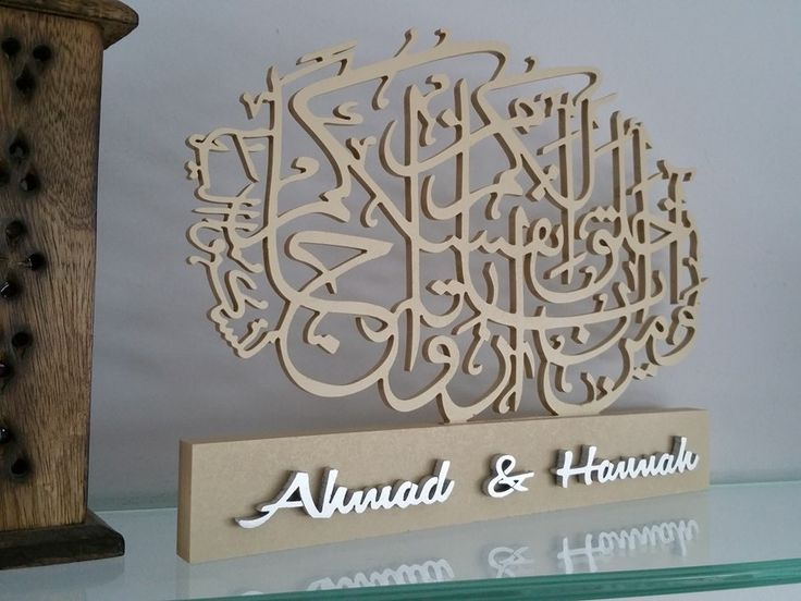 Wedding Gift Quran : 17 Best images about ??? ??????? on Pinterest ...