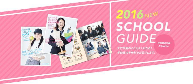 大竹学園のことがよくわかる!学校案内を無料でお届けします。