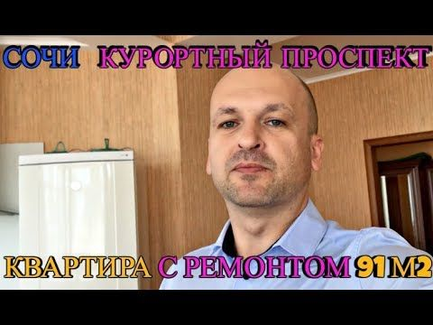 Квартира с ремонтом в Сочи на Курортном Проспекте / Продажа квартиры с р...