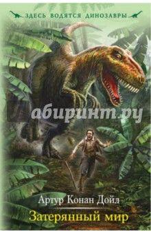 Артур Дойл - Затерянный мир обложка книги