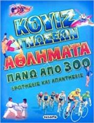 Διάβασε για τους Ολυμπιακούς Αγώνες, για το καράτε και το τζούντο, το ποδόσφαιρο και το σνόουμπορντ, το χόκεϊ και το ράγκμπι, αλλά και για πολλά ακόμα ατομικά και ομαδικά αθλήματα, και έπειτα απάντησε στις σχετικές ερωτήσεις για να ελέγξεις όσα έμαθες! Ηλικία 7+