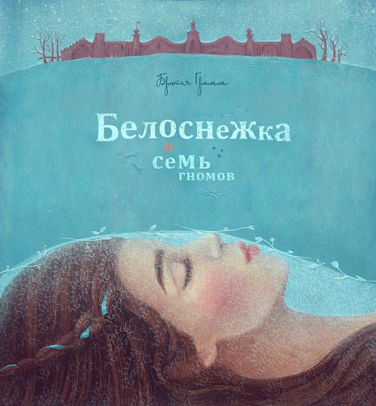 Snow White illus. by Galya Zinko