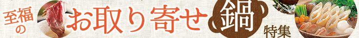 このお鍋、美味しい~♪至福のお取り寄せ鍋特集 [おいしい特集&連載]:おとりよせネット - 通販グルメ・スイーツ・ギフト・口コミ・ランキング