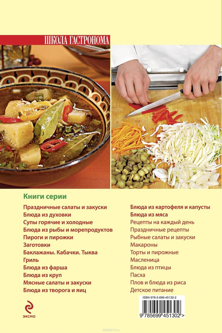 Рецепт приготовления на открытке