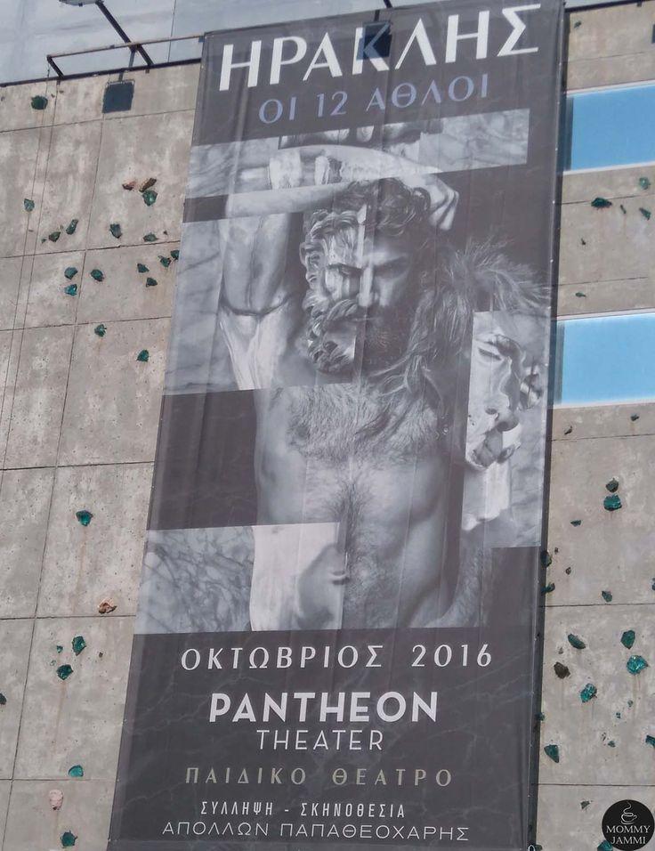 Οι 12 άθλοι του Ηρακλή στο Θέατρο Πάνθεον