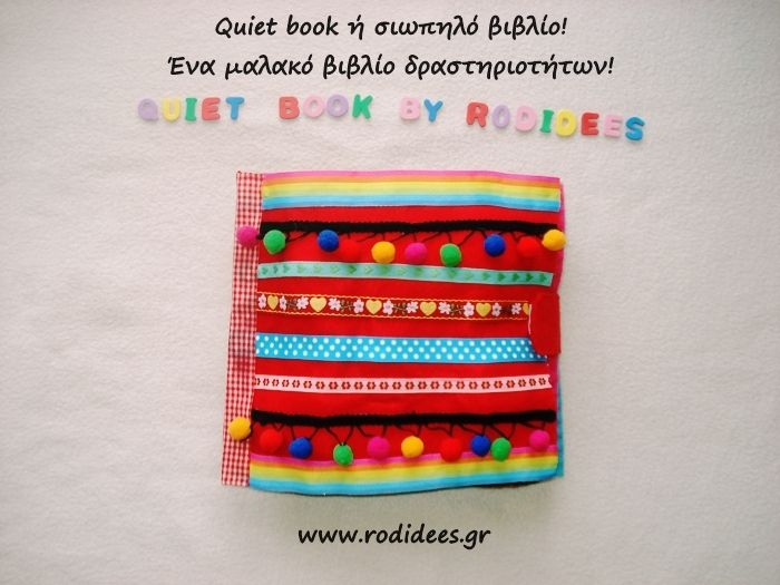 Quiet book ή σιωπηλό βιβλίο! Ένα μαλακό βιβλίο δραστηριοτήτων!