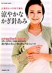 Let's knit series NV4351 2008 Crochet Lace kr