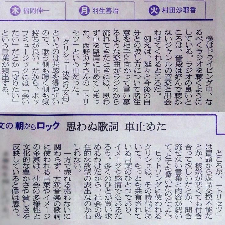 hiyamasan:    クリシェ.  #関白宣言  (1979年さだまさし)    #部屋とYシャツと私  (1992年平松愛理)    #トリセツ  (2015年西野カナ)  .  なるほど確かに  社会の多様性を反映している  このコラムを書いたのは  アジアンカンフージェネレーションの後藤正文さん(40)です
