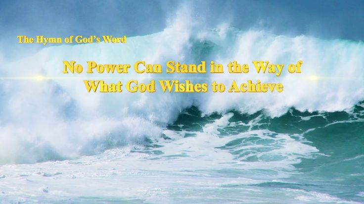 """The Hymn of God's Word """"No Power Can Stand in the Way of What God Wishes..."""