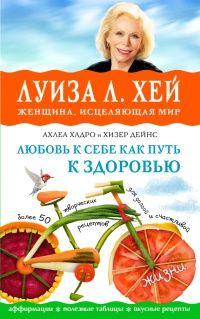 Книга Любовь к себе как путь к здоровью