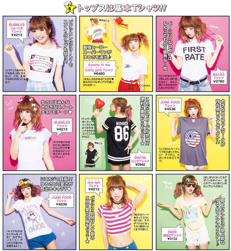 トップスは基本Tシャツ!!