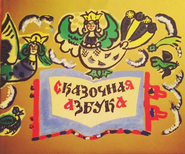 Иллюстрации Татьяна Маврина Сказочная азбука