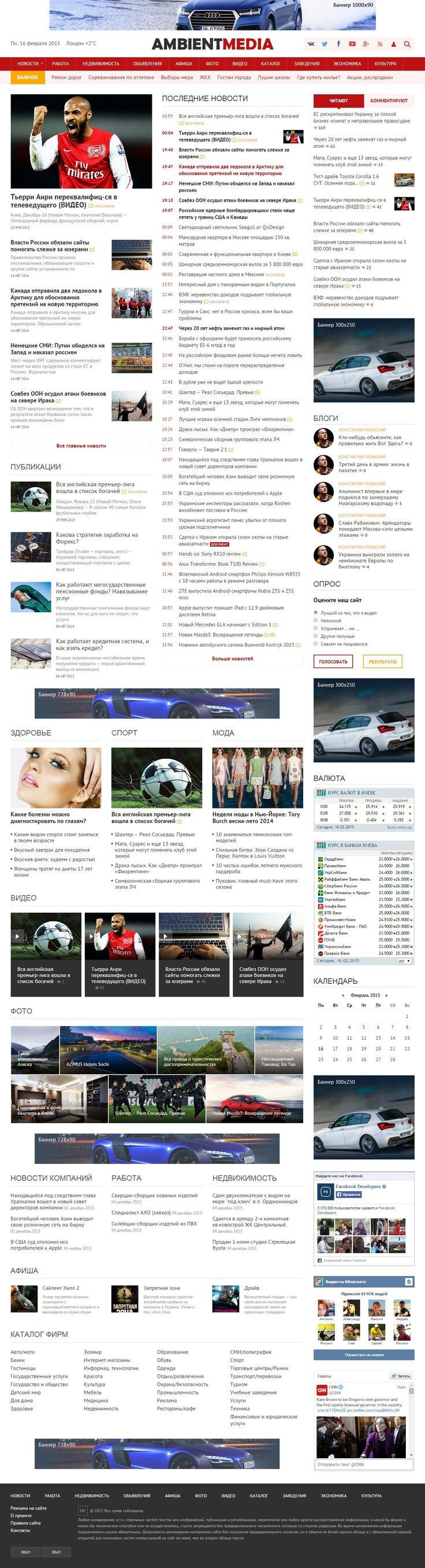 AmbientMedia - адаптивный новостной шаблон для городского портала DLE #templates #website #шаблон #сайт #web