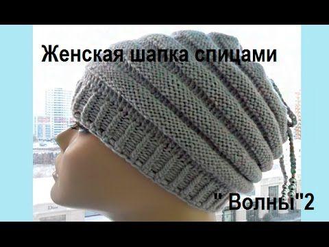 "Женская шапка спицами "" Волны ""2 Women's cap spokes ""Waves"" (Шапка #53) - YouTube"